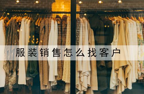 服装店找客户