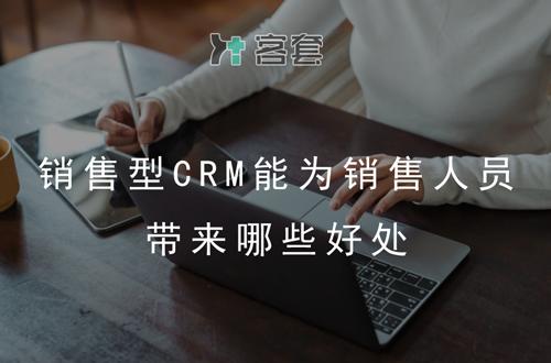 销售型CRM